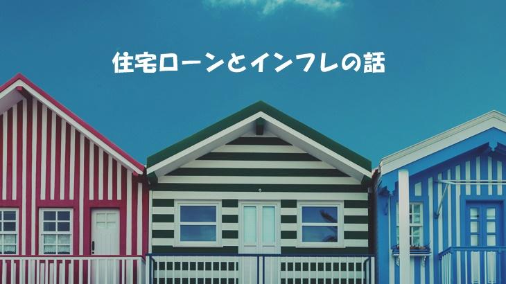 インフレを考慮すると持ち家で住宅ローン派の方が賢い選択かもしれない