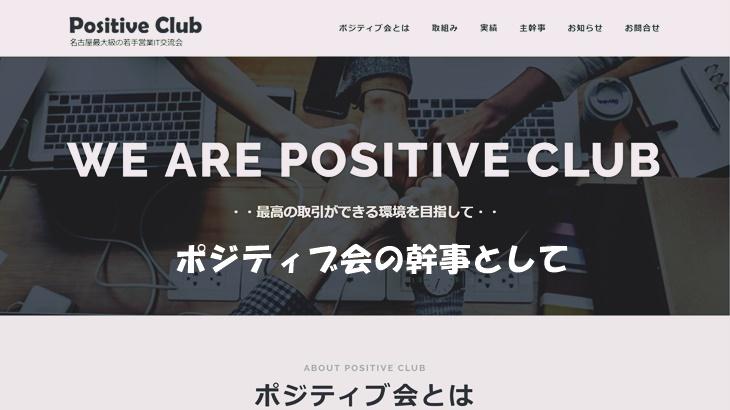 ポジティブ会という名古屋の若手IT営業のための交流会の幹事となりました