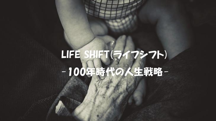 「LIFE SHIFT(ライフシフト)」を読んだ感想~人生設計について考え直す~