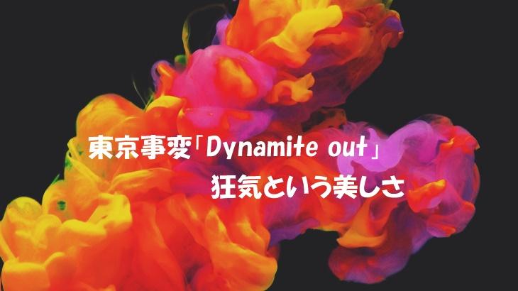 東京事変「Dynamite out」には完成されすぎない美しさがあった