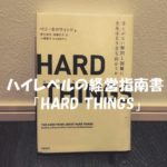 「HARD THINGS」を読んだ感想~ハイレベルな経営指南書~