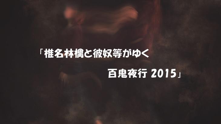 「椎名林檎と彼奴等がゆく 百鬼夜行2015」はTHE・エンターテイメントとしても最高