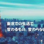東京で生活することで変わるもの、変わらないもの