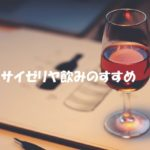 サイゼリヤ飲みは本当にいいぞ!一人飲みに最適だし、おすすめのメニューも紹介