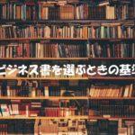 ビジネス書を選ぶときの基準。良き一冊と巡り会うために