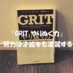 「GRIT やり抜く力」を読んだ感想~才能よりも努力の重要さを説く~
