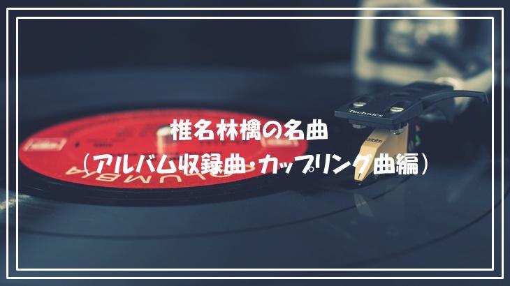 椎名林檎のアルバム収録曲・カップリング曲からおすすめ曲をご紹介