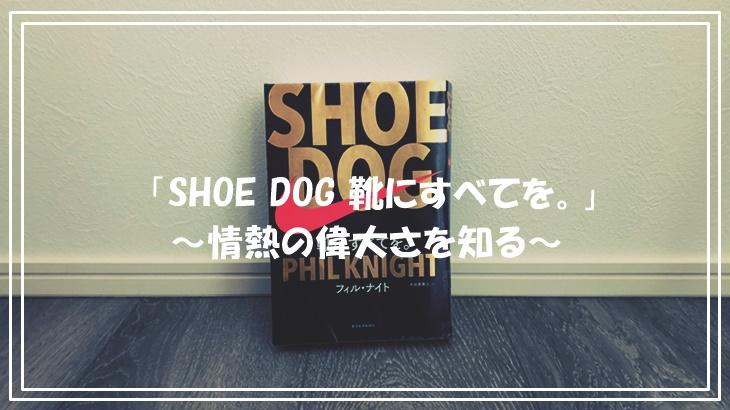 「SHOE DOG 靴にすべてを。」を読んだ感想~情熱の偉大さを知る~