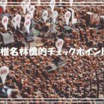 東京近郊を中心とした椎名林檎(東京事変)的チェックポイント